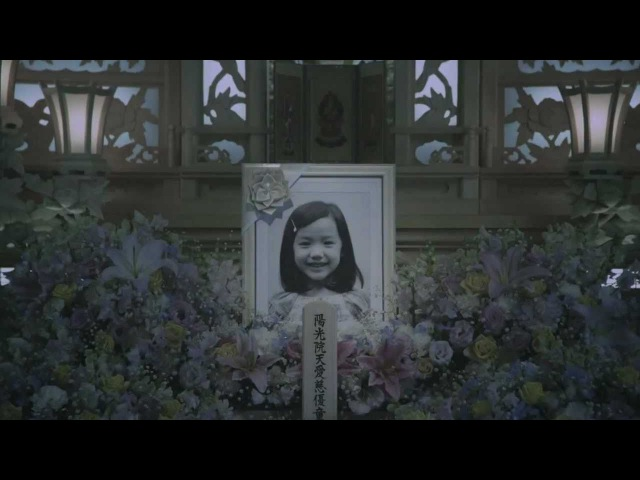 Kokuhaku - Don't Ever Say Goodbye