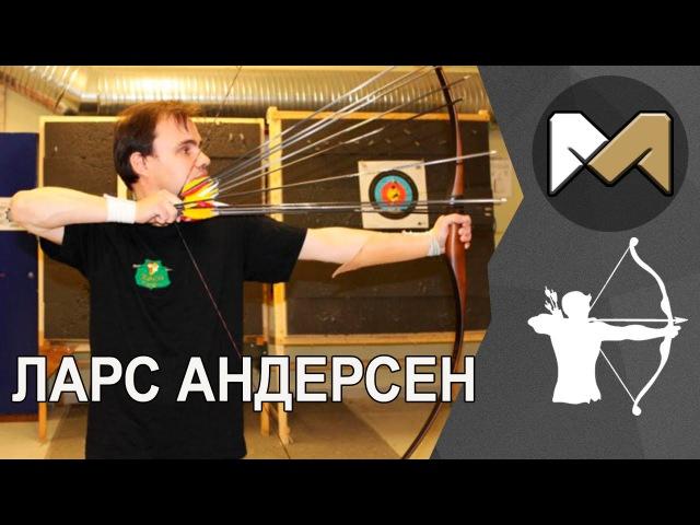 Ларс Андерсен: новый уровень стрельбы из лука. Самый быстрый лучник
