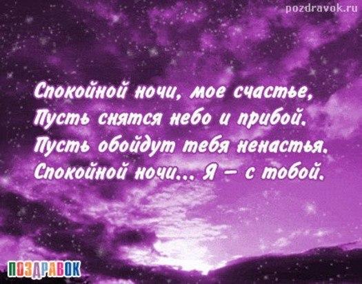 Стихи для девушки спокойной ночи сладких снов