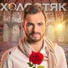 Холостяк 2015 – 5 сезон холостяка в Украине