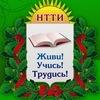 новости НТТИ - ЛУЧШЕГО техникума РОССИИ!!!