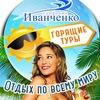 ГОРЯЩИЕ ТУРЫ от Турфирма Иванченко, Астрахань