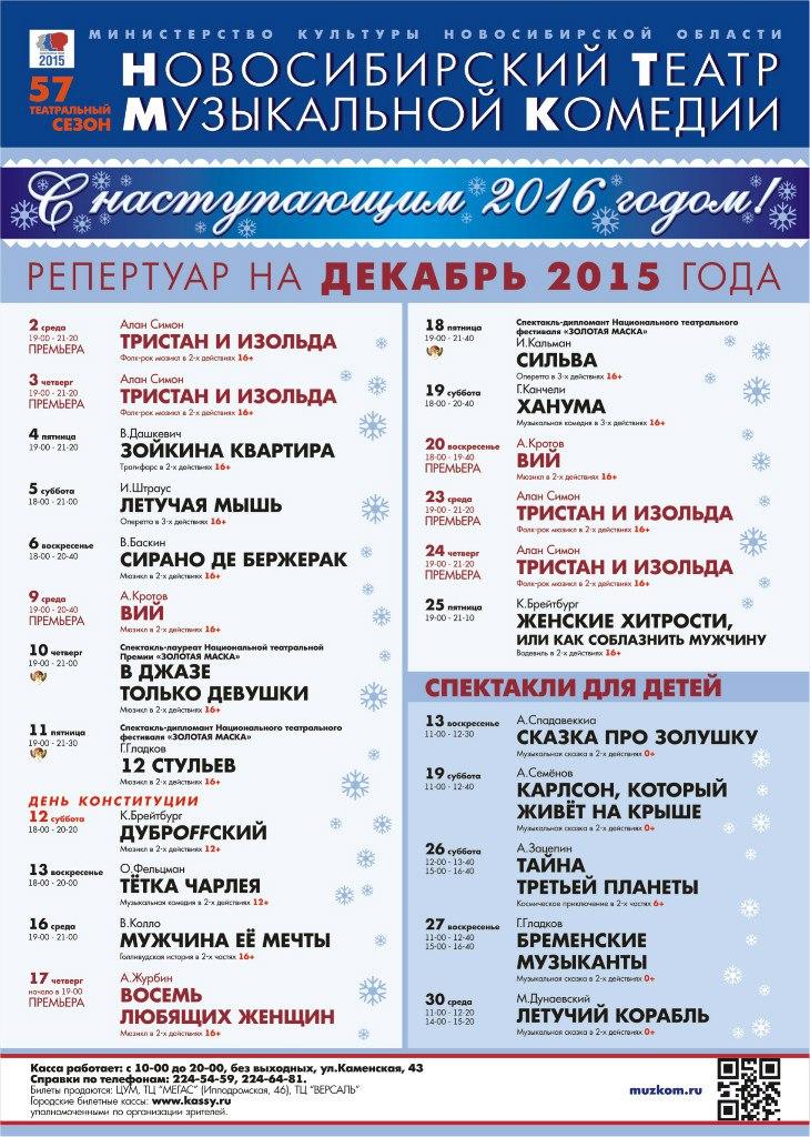 Афиша театров новосибирска на октябрь 2015 билет концерт митяева