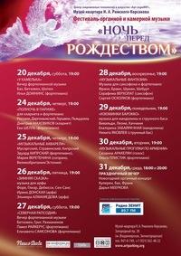 20 декабря - Фестиваль  «НОЧЬ ПЕРЕД  РОЖДЕСТВОМ»