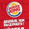 BURGER KING . Бесплатные ПРОМОКОДЫ .
