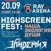 Highscreen Fest: Наша Экология Души | 20.09.2015