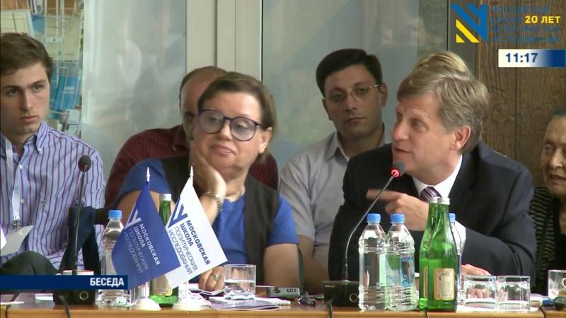 Лекция Майкла Макфола в Голицыно (июнь 2013)