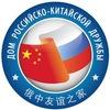 Дом российско-китайской дружбы