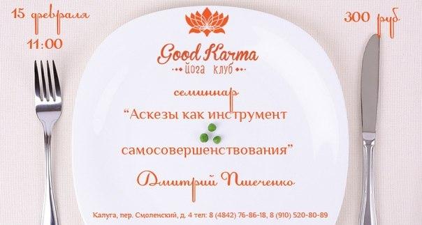 Афиша Калуга Аскезы как инструмент самосовершенствования