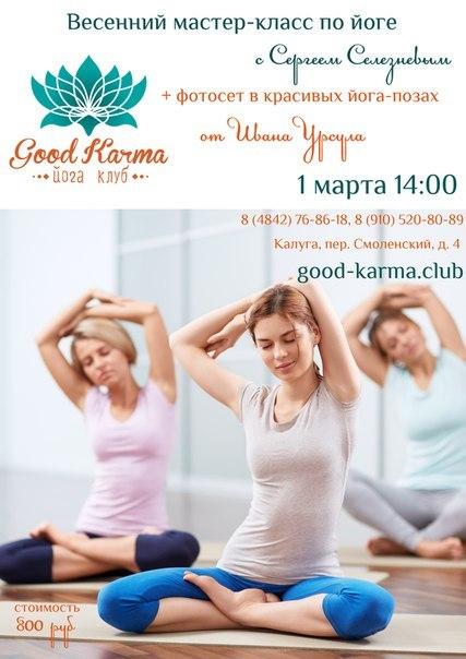 Афиша Калуга Весенний мастер-класс по йоге с Сергеем Селезнев