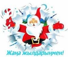Құтты болсын Жаңа жыл!!!