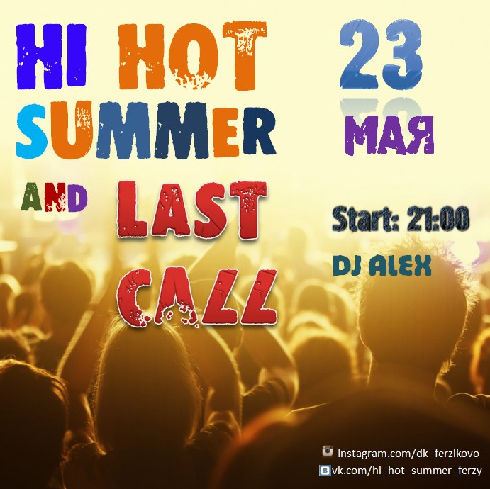 Афиша Калуга Hi Hot Summer and Last Call