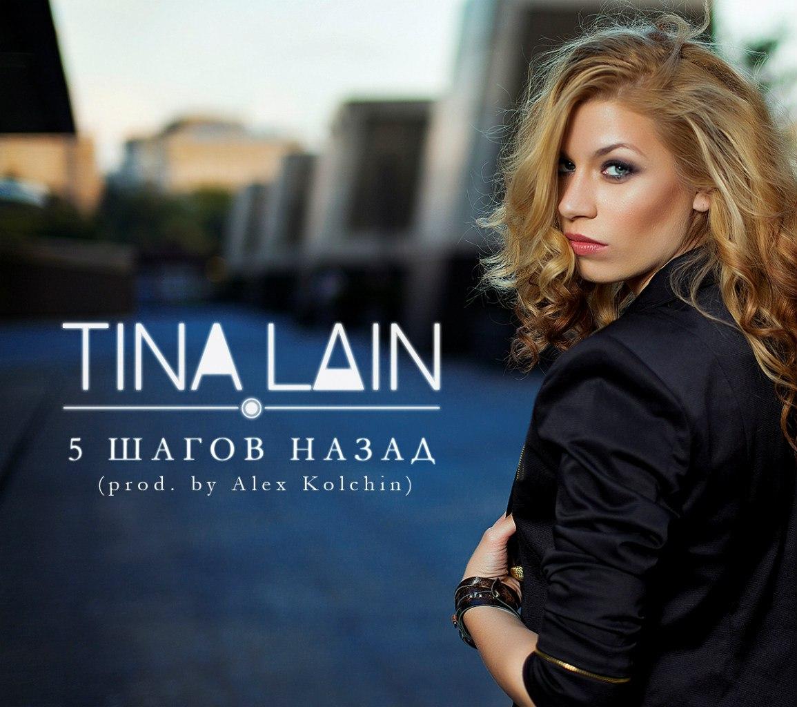 TINA LAIN - 5 Шагов Назад