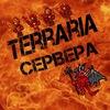 [В] террария (Terraria): сервера на любой вкус