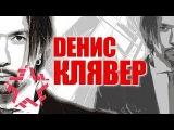 Денис Клявер - Сольный Концерт (20 лет на сцене)