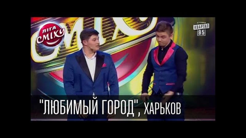 Команда Любимый город, Харьков. Лига Смеха | 28.02.2015