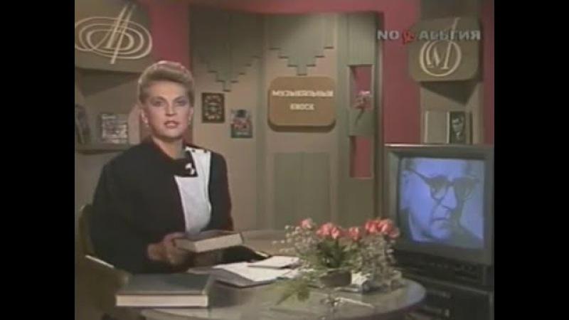 Музыкальный киоск, 1988 год. Была такая популярная программа времен СССР