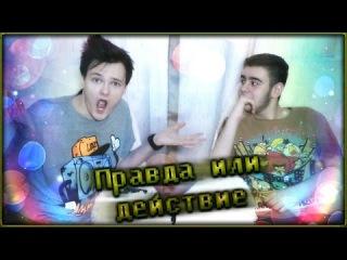ПРАВДА ИЛИ ДЕЙСТВИЕ #4   У Шмальца