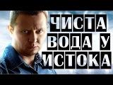 Чиста вода у истока (2014) 3-часовой криминальный фильм сериал