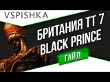 Black Prince - Гайд World of Tanks ТТ 7 уровня Британия от Вспышки