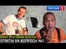 Женя Якут бомж блоггер - Ответы на вопросы №2 - Сергей Симонов, телеканал Россия, секс, iPhone 6