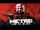 Прохождение Метро 2033 . Часть 1 - Пролог