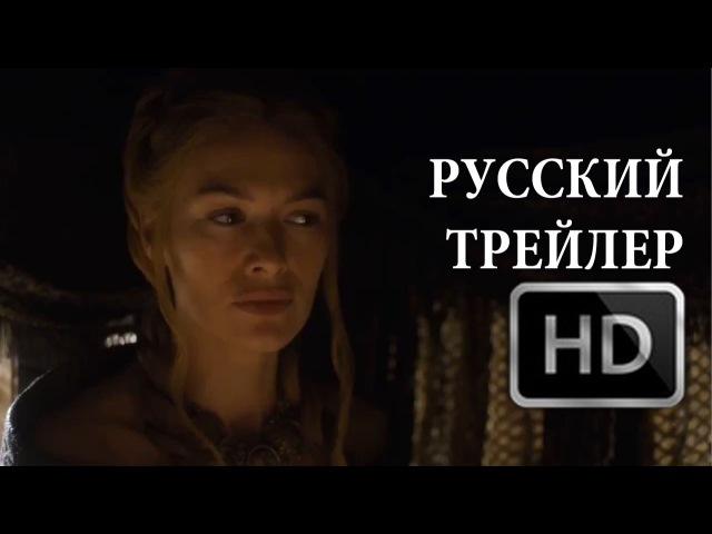 Игра Престолов 5 сезон Русский Трейлер 1 HD