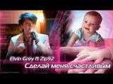 Elvin Grey feat Zip92 -- Сделай меня счастливым...