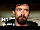 Пленницы - Русский трейлер Хью Джекман и Джейк Джилленхол 2013 HD