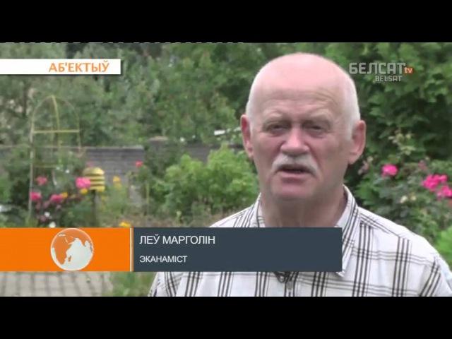 Шляхам Грэцыя: Беларусь становіцца залежнай ад крэдытаў / Аб'ектыў <Белсат>