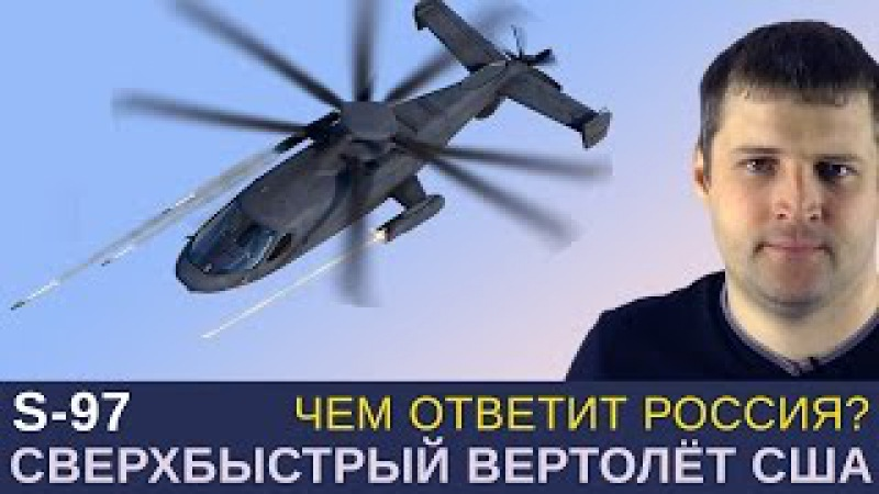 Сверхбыстрый вертолёт США Sikorsky S-97 Raider, чем ответит Россия Россия ответит Ка-92, Mi-x1