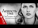Тайное обаяние лени Системно векторная психология Юрий Бурлан