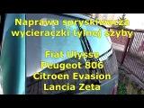 Омыватель заднего окна . Fiat Ulysse,Peugeot 806, Citroen Evasion, Lancia Zeta.