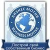 Компания «Бизнес Мотив» — заработки в интернете