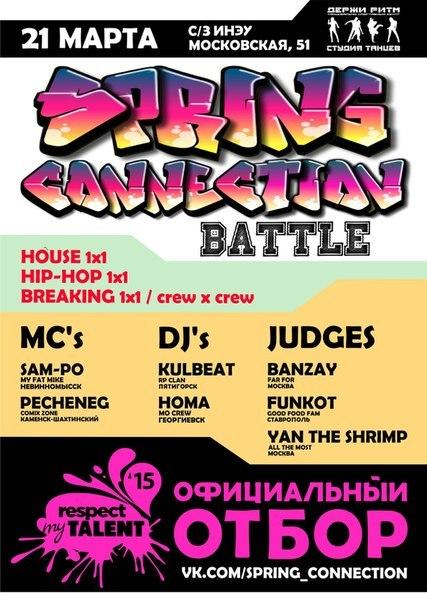 Афиша Пятигорск  Spring Connection 2015 Пятигорск