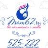 Mam62.ru товары для детей и родителей Рязань