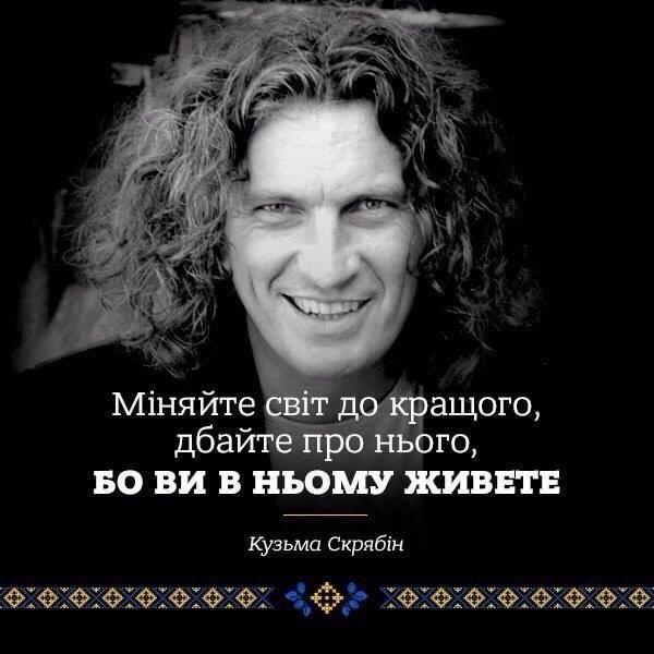 В Одессе состоится аукцион и концерт-марафон памяти Кузьмы Скрябина: на вырученные средства купят реанимобиль для защитников Украины - Цензор.НЕТ 9939