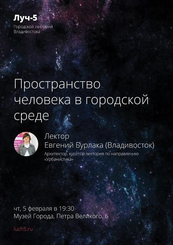 Афиша Владивосток Пространство человека в городской среде