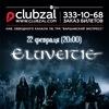 ELUVEITIE - 22 Февраля 2015 - Зал Ожидания