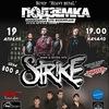 Алькасар & STRIKE (совместный концерт)