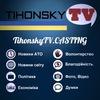TihonskyTV