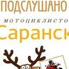 Подслушано у мотоциклистов | Саранск 13