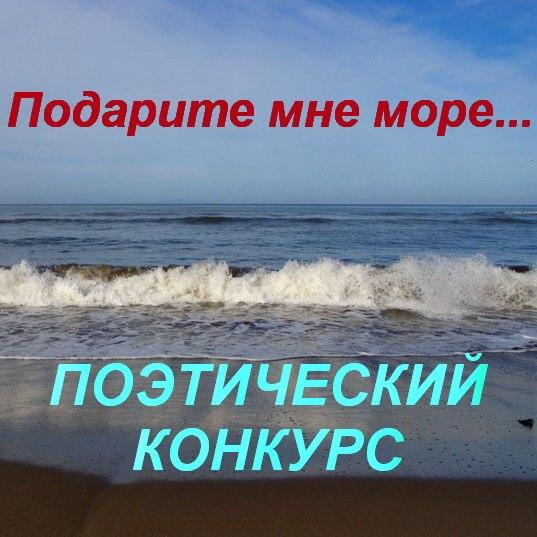 """Афиша Хабаровск Поэтический конкурс """"Подарите мне море"""""""