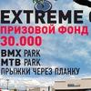 ГОРИЗОНТ EXTREME CUP
