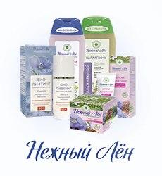 Нежный лен косметика официальный сайт санкт-петербург