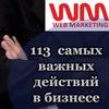 Бизнес Молодость | Минск