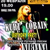 20 Февраля «Kurt Cobain Birthday Party» NIRVANA