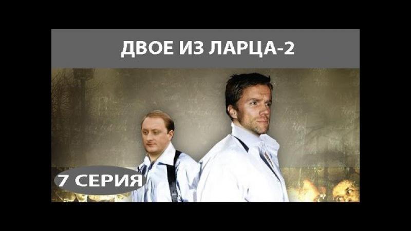 Двое из ларца • 2 сезон • Двое из ларца - 2. Сериал. Серия 7 из 12. Феникс Кино. Детектив. Комедия