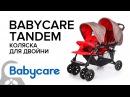 Babycare Tandem, коляска для двойни