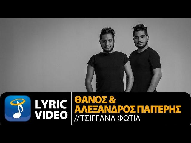 Θάνος Αλέξανδρος Παϊτέρης - Τσιγγάνα Φωτιά (Official Lyric Video HQ)